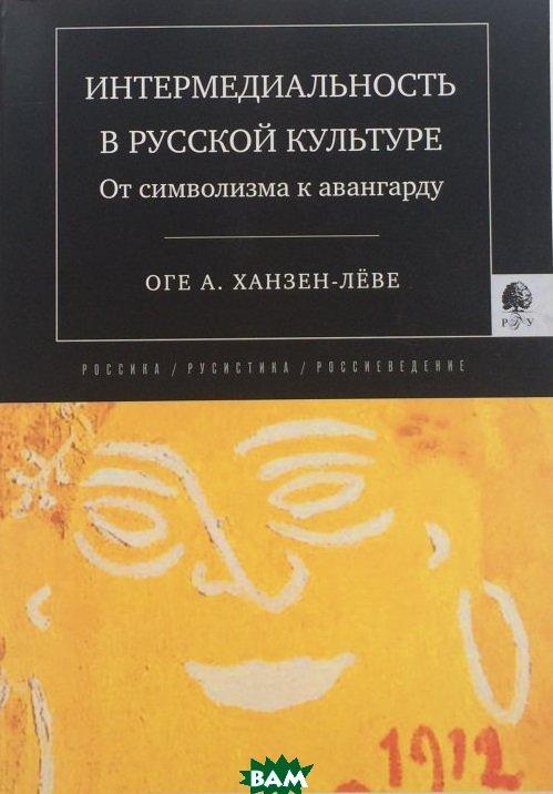 Интермедиальность в русской культуре