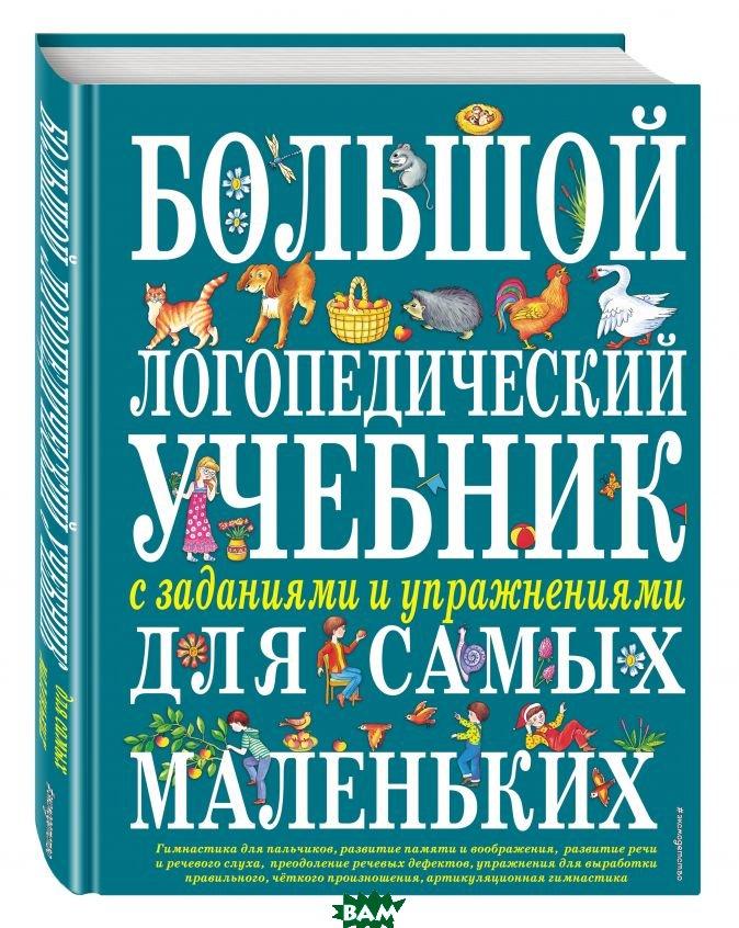 Большой логопедический учебник с заданиями и упражнениями для самых маленьких