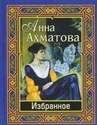 Купить Избранное. Анна Ахматова, Дом славянской книги, Ахматова Анна Андреевна, 978-5-91503-130-1