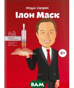 Купить Ілон Маск, Агенція `АЙПІО` ТОВ, Маша Сердюк, 978-617-7453-63-4