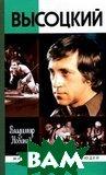 Купить Высоцкий, Молодая гвардия, Новиков В., 978-5-235-03353-5