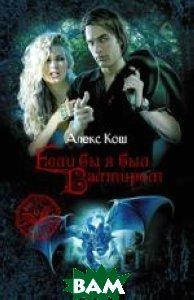Купить Если бы я был вампиром, Альфа-книга, Кош А., 978-5-9922-0710-1