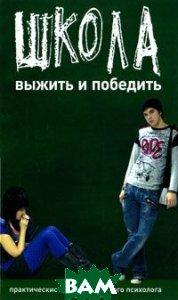 Купить Школа.Выжить и победить, АМФОРА, Чубукина К., 978-5-367-01432-7