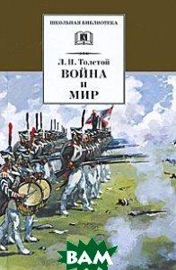 Купить Война и мир т.3, ДЕТСКАЯ ЛИТЕРАТУРА, Толстой Л., 978-5-08-004669-8