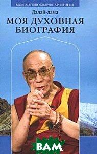 Моя духовная биография.Далай-лама