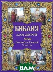Купить Библия для детей.Ветхий и Новый Заветы, ДарЪ, , 978-5-7793-1229-5