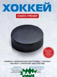 Купить Хоккей. Книга-тренер, ЭКСМО, 978-5-699-53100-4
