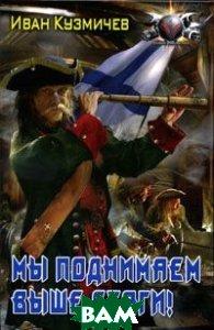 Купить Мы поднимаем выше стяги, ЛЕНИЗДАТ, Кузмичев И., 978-5-9942-0494-8