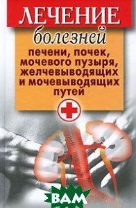 Купить Лечение болезней печени, почек, мочевого пузыря, желчевыводящих и мочевыводящих путей, РИПОЛ КЛАССИК, Нестерова Дарья, 978-5-386-02145-0