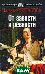 Купить От зависти и ревности, РИПОЛ КЛАССИК, Степанова Наталья, 978-5-386-01773-6