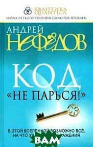 Купить Код Не парься!, ПОПУРРИ, Нефедов Андрей Иванович, 978-985-15-0484-4