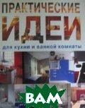 Купить Практические идеи для кухни и ванной комнаты, Арт-Родник, Вентура А., 978-5-9794-0118-8