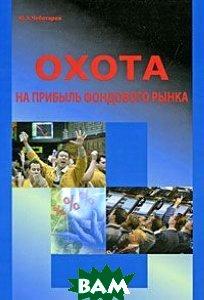 Купить Охота на прибыль фондового рынка, SmartBook, Ю. А. Чеботарев, 978-5-9791-0221-4