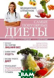 Купить Самые популярные диеты, ВЕЧЕ, И. В. Сергеева, Н. А. Поимцева, О. В. Репина, 978-5-9533-4444-9