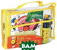 Купить Едем - не скучаем. Желтая сумочка, Лабиринт- Пресс, 978-5-9287-1989-0
