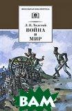 Купить Война и мир т.1, ДЕТСКАЯ ЛИТЕРАТУРА, Толстой Л., 978-5-08-004667-4
