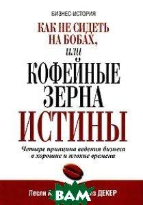 Купить Как не сидеть на бобах, или Кофейные зерна истины, ПОПУРРИ, Еркес Л., Декер Ч., 985-483-315-1