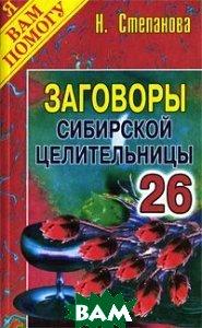 Купить Заговоры сибирской целительницы - 26, РИПОЛ КЛАССИК, Степанова Наталья, 978-5-386-01532-9