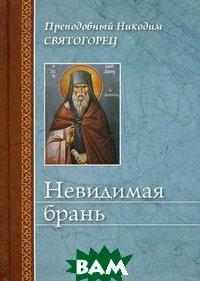 Толкование на Деяния и Послания святых апостолов