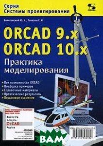 ORCAD 9. x ORCAD 10. x. Практика моделирования