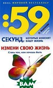 Купить Измени свою жизнь. Стань тем, кем ты хочешь быть / Серия: 59 секунд, которые изменят вашу жизнь, ЦЕНТРПОЛИГРАФ, П. Фергюсон, 978-5-227-02426-8