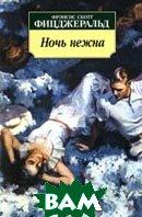 Купить Ночь нежна. Серия: Азбука-классика (pocket-book), АЗБУКА, Фицджеральд Ф. С., 978-5-389-02115-0