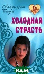 Купить Холодная страсть, Книжный дом, Роум М., 978-985-17-0270-7