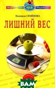 Купить Лишний вес, Диля, Семенова Н., 978-5-88503-512-5