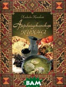 Купить Азербайджанская кухня, ОЛМА-ПРЕСС, Кашкай Хабиба Мир-Ал, 978-5-373-03779-2