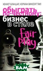 Обыграть по-честному: бизнес в стиле fair play