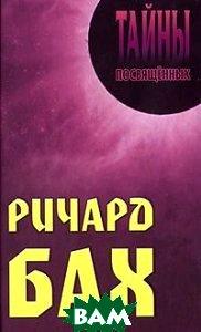 Купить Ричард Бах, Книжный дом (Минск), Грицанов А., 978-985-489-910-7