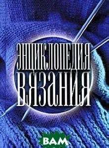 Купить Энциклопедия вязания, РИПОЛ КЛАССИК, 978-5-386-02737-7