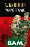 Купить Тайга и зона, ОЛМА-ПРЕСС, Бушков А., 978-5-373-03881-2
