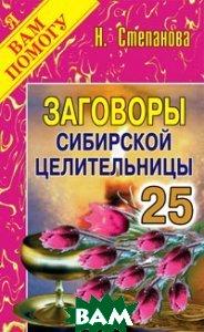Купить Заговоры сибирской целительницы-25, РИПОЛ КЛАССИК, Степанова Наталья, 978-5-386-01131-4