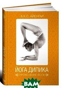 Купить Йога Дипика.Прояснение йоги, АЛЬПИНА, Айенгар Б., 978-5-91671-062-5