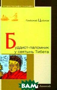 Купить Буддист-паломник у святынь Тибета, ЛомоносовЪ, Цыбиков Г., 978-5-91678-113-7