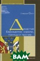 Купить Династия Бернадотов.Короли, принцы и прочие..., Скотт С., 978-5-91678-082-6