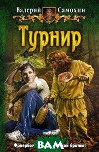 Турнир (изд. 2010 г. ), Альфа-книга, Самохин В., 978-5-9922-0693-7  - купить со скидкой