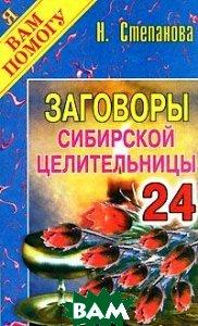Купить Заговоры сибирской целительницы-24, РИПОЛ КЛАССИК, Степанова Наталья, 978-5-386-00450-7