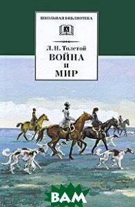 Купить Война и мир т.2, ДЕТСКАЯ ЛИТЕРАТУРА, Толстой Л., 978-5-08-004668-1