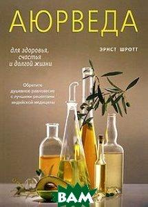 Купить Аюрведа для здоровья, счастья и долгой жизни, Диля, Шротт Э., 978-5-88503-909-3