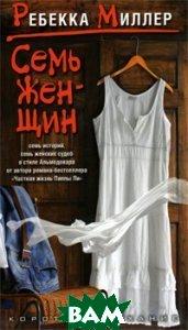 Купить Семь женщин, РИПОЛ КЛАССИК, Миллер Ребекка, 978-5-386-02356-0