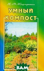 Купить Умный компост, Диля, Жирмунская Н., 978-5-88503-347-3