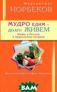 Купить Мудро едим-долго живем, Диля, Норбеков М., 978-5-88503-997-0