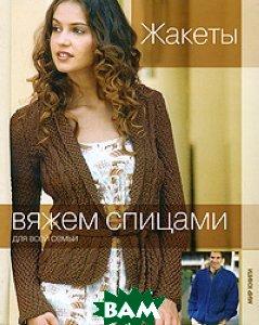 Купить Жакеты (изд. 2010 г. ), Мир книги, 978-5-486-03543-2