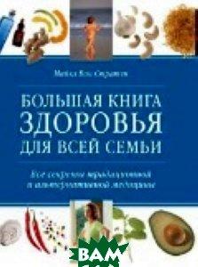 Купить Большая книга здоровья для всей семьи, Контэнт, Стратен М.В., 978-5-98150-338-2