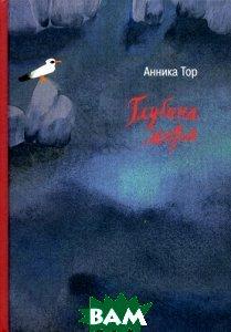 Купить Глубина моря, Самокат, Тор А., 978-5-91759-101-8