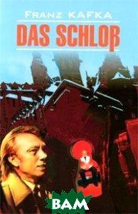 Купить Замок. Книга для чтения на немецком языке, КАРО, Кафка Ф., Минченкова С., 978-5-9925-0462-0