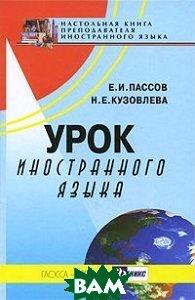 Пассов Е.,Кузов / Урок иностранного языка