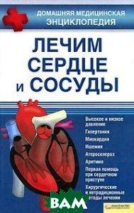 Лечим сердце и сосуды
